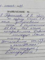 г. Октябрьский